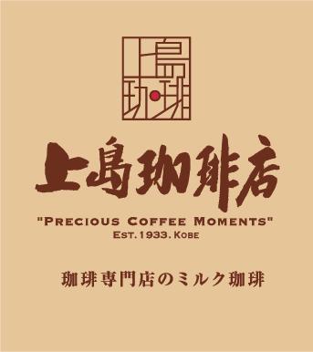 上岛咖啡店