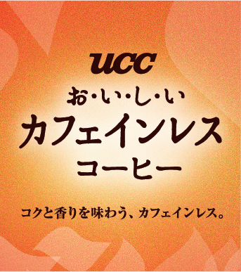 UCC 不含咖啡因