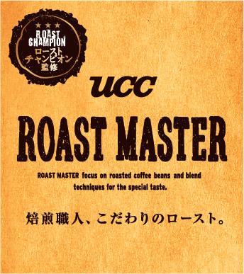 UCC Roast Master