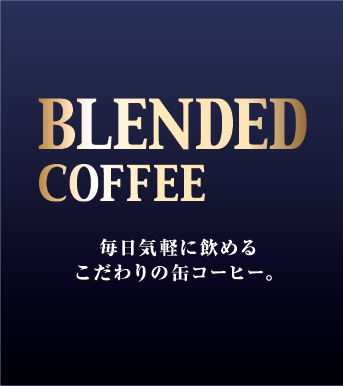 Blended Coffee