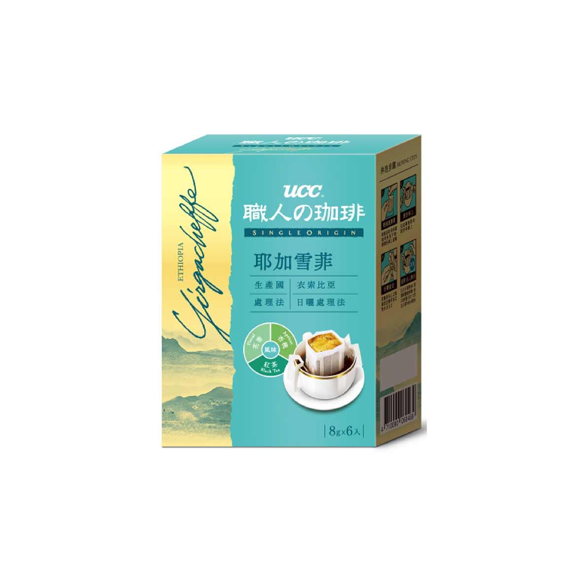 UCC 產地嚴選耶加雪菲濾掛式咖啡